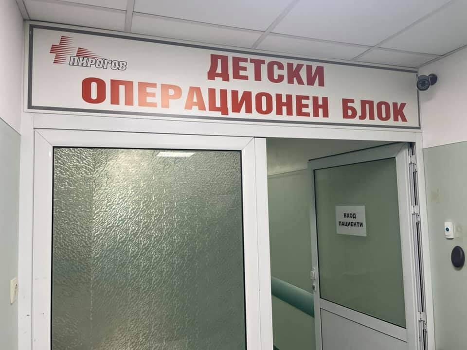 Edenred Bulgaria Darenie hirurgichni instrumenti