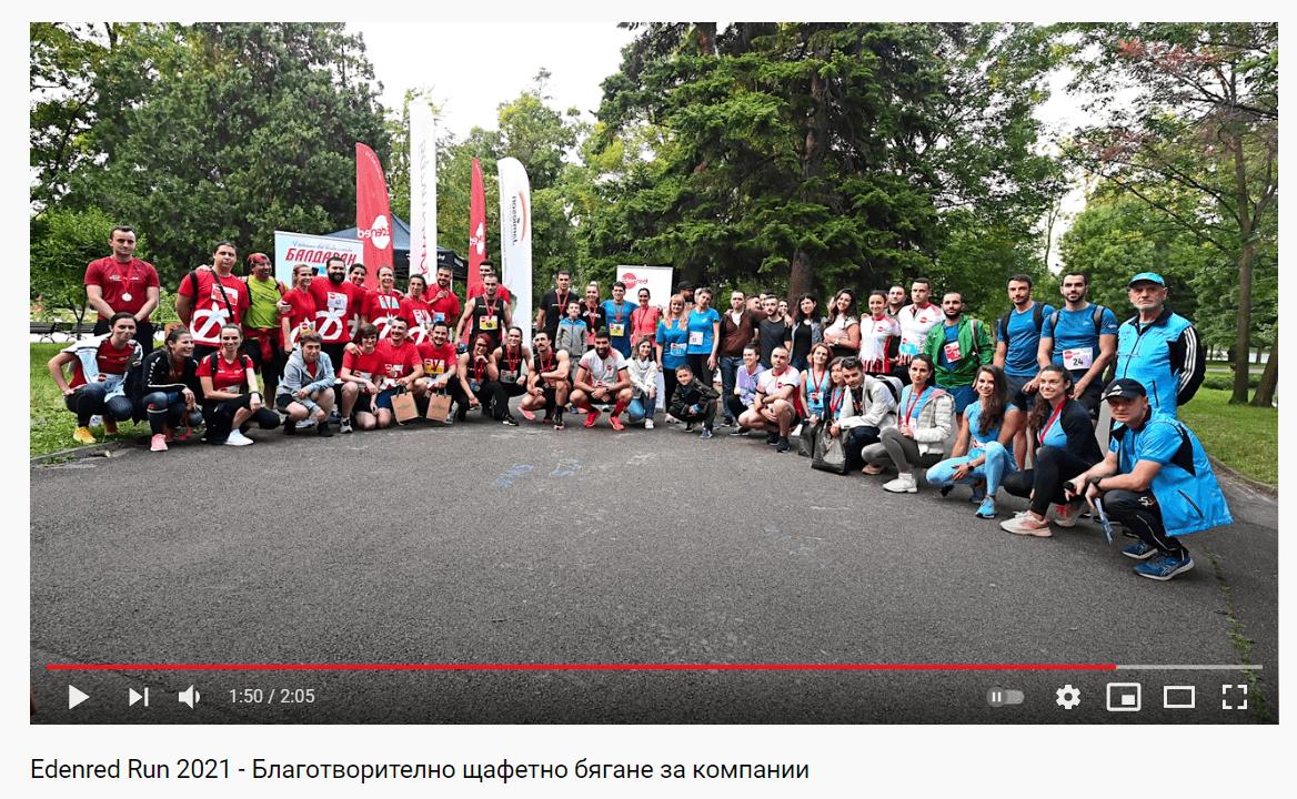 Edenred Bulgaria Blagotvoritelno Shtafetno Bqgane 2021