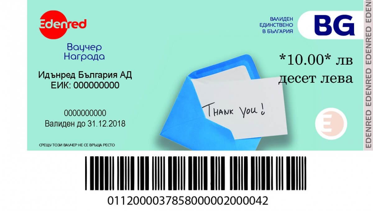 rewards voucher