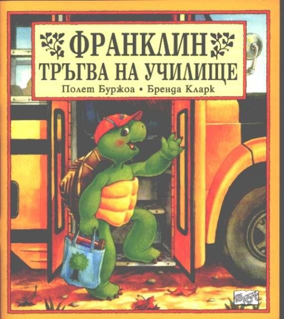 Идънред България Книги за първия учебен ден