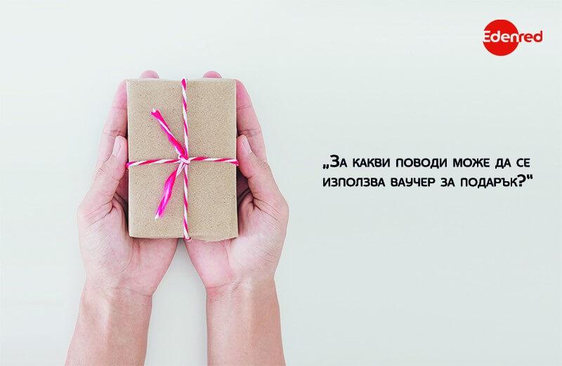 Ваучер подарък 1
