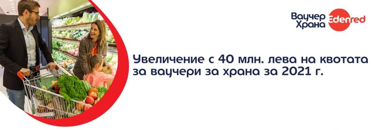 Edenred Bulgaria Uvelichenie na vaucherite za hrana