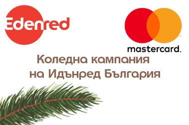 Коледен комплимент от Идънред за картодържателите на Edenred Mastercard