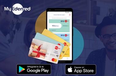 MyEdenred - Нов портал и мобилно приложение за картодържалите