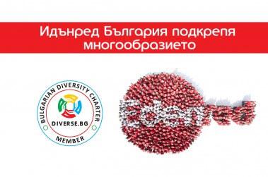 Идънред България подписа Хартата за многообразието в България