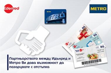 Партньорство между Метро и Идънред България